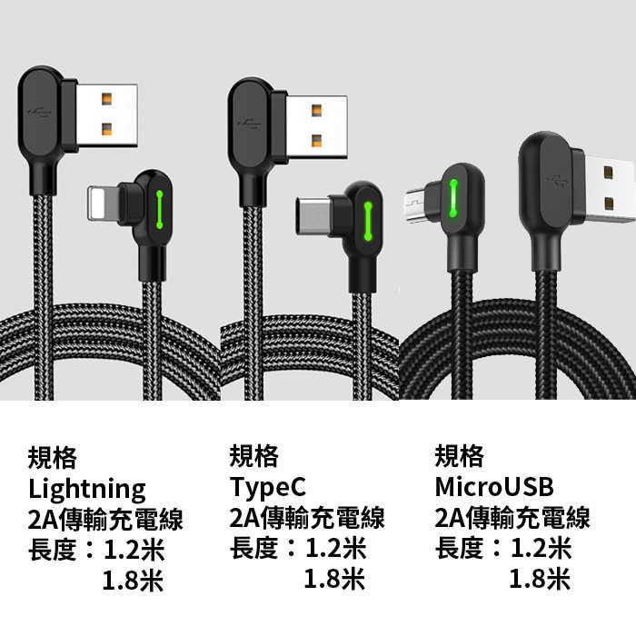 Mcdodo 雙彎頭充電線 2A充電線 蘋果iPhone 充電線 TYPE-C MicroUSB