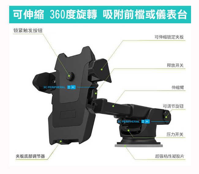 可伸縮吸盤式 車用手機架 手機支架 360度調整 汽車手機夾 導航車用支撐架 汽車前檔 中控手機夾