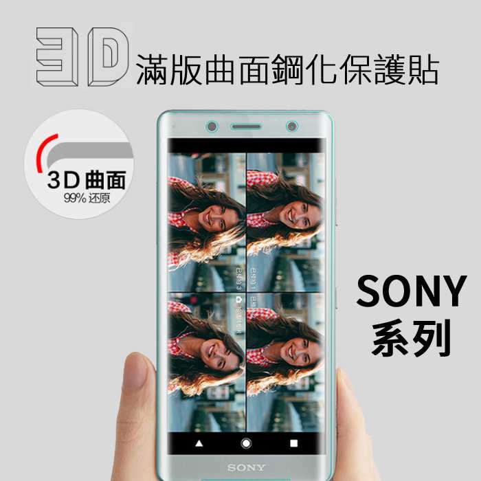 Sony X/XP XA1 XA1Plus XZP XZs XZ2 全屏滿版3D曲面鋼化玻璃