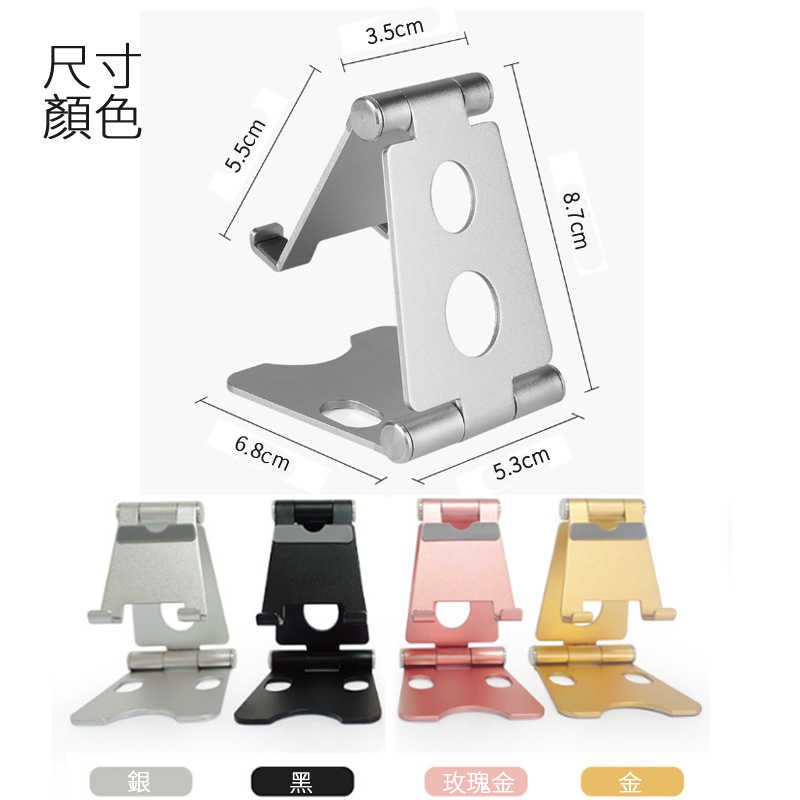 新款迷你輕量雙折疊手機支架 鋁合金支架 懶人支架 懶人夾 手機充電座 桌上型支架 手機支撐架