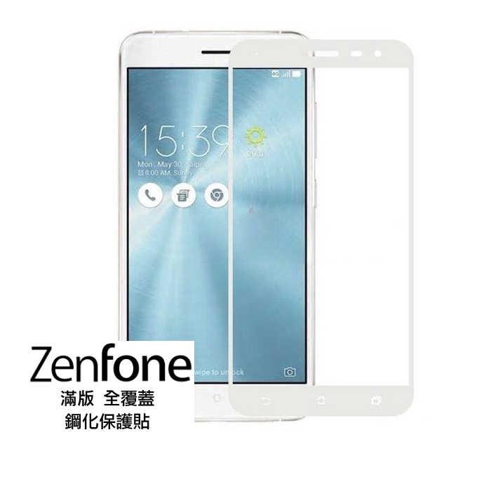 Zenfone3Max Zenfone3Zoom 滿版全覆蓋 鋼化保護貼 鋼化膜 螢幕保護貼