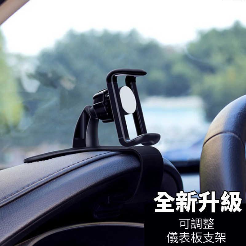 最新款 儀表板手機夾 車用手機架 360旋轉可調角度 中控台手機架HUD視角 手機支架 汽車手機架