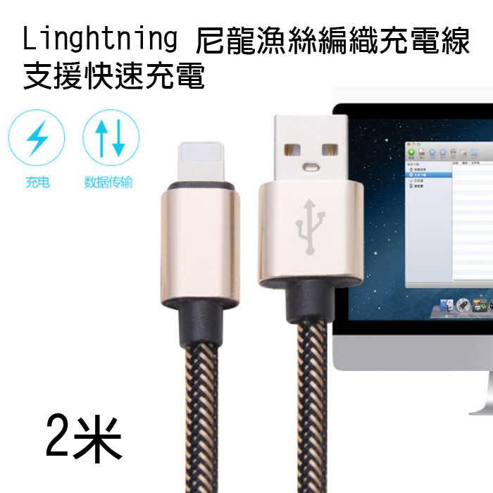 蘋果充電線 iPhone充電線 Lightning 晶絲傳輸線充電線 數據線 2.4A 快充線 2米