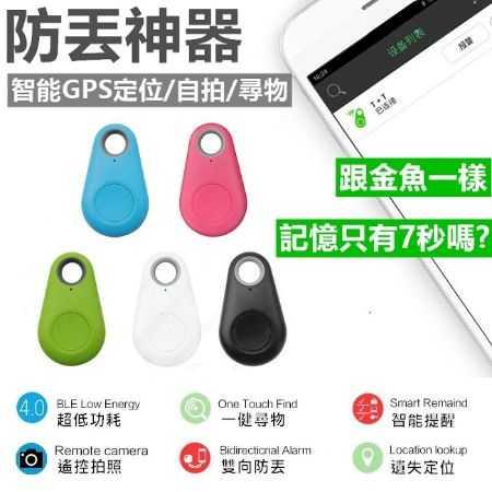 [送電池] 防丟器 定位器 警報器 鑰匙 皮夾尋找 手機防丟 防止家中小孩老人寵物走失【RS602】