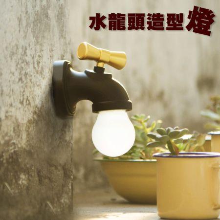 [大量現貨] 水龍頭造型燈 LED 小夜燈 床頭燈 壁貼燈 復古造型夜燈 聲控感應【RS678】