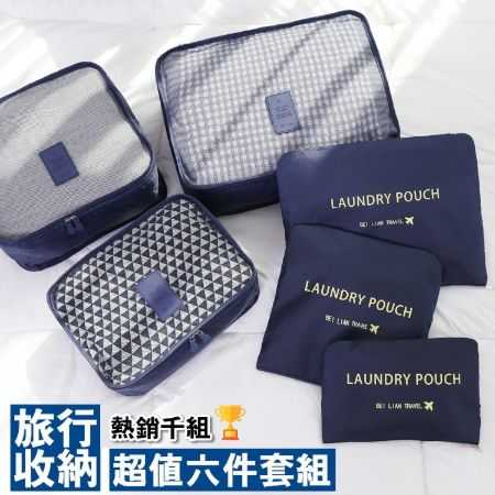 🏆銷售破千🏆 收納袋六件組 旅行收納袋 旅行袋 壓縮袋 包中包 收納包 衣物收納袋【RB362】