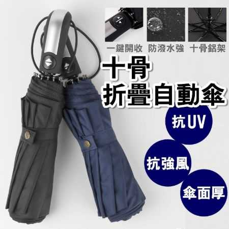 素色自動摺疊傘