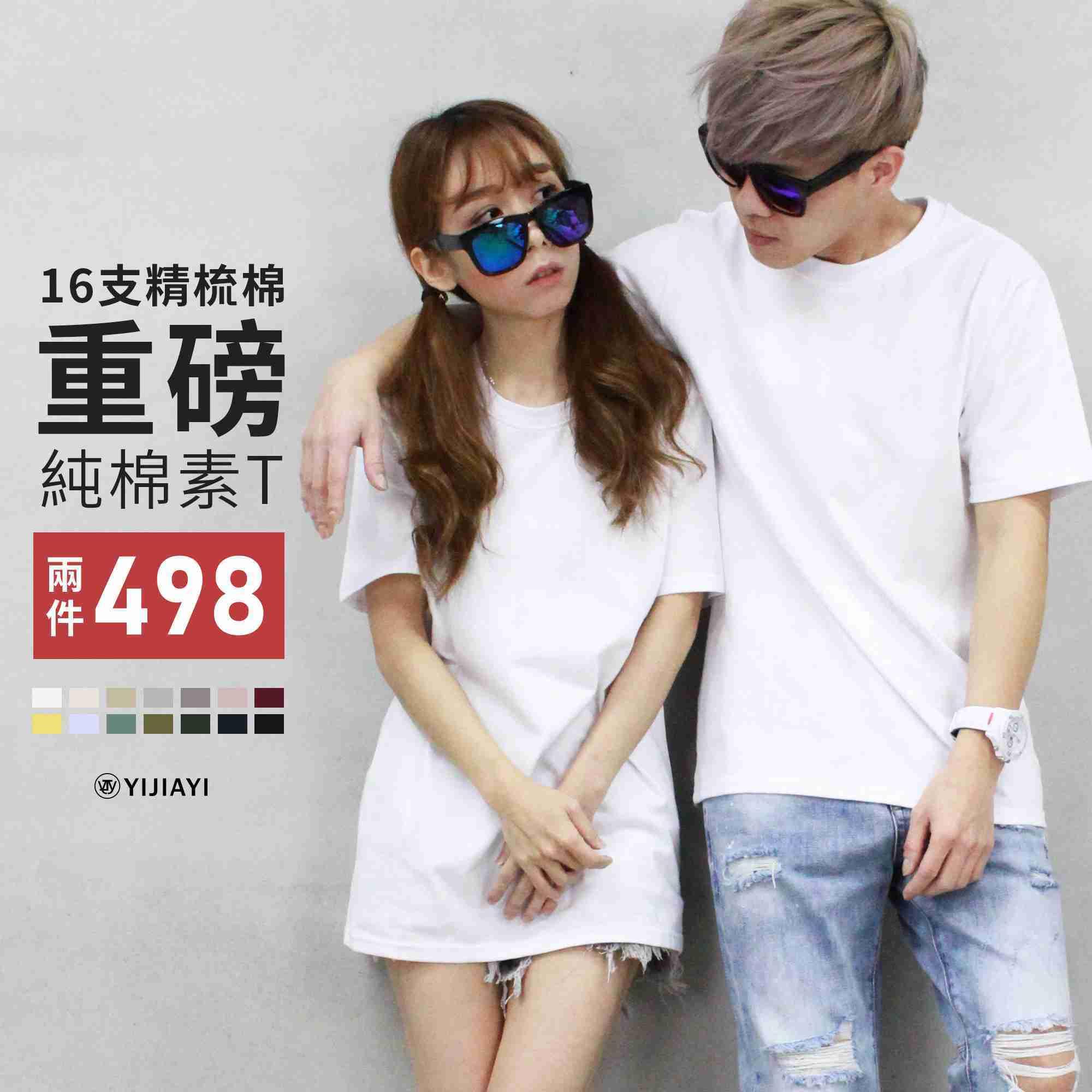 【YIJIAYI】【現貨】16支精梳純棉重磅素T  短袖 T恤 (0676)