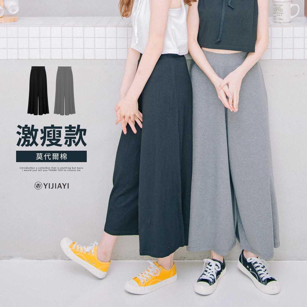 【YIJIAYI】【現貨】激瘦款 舒適 棉質 寬褲 【S廠】(S-1910)