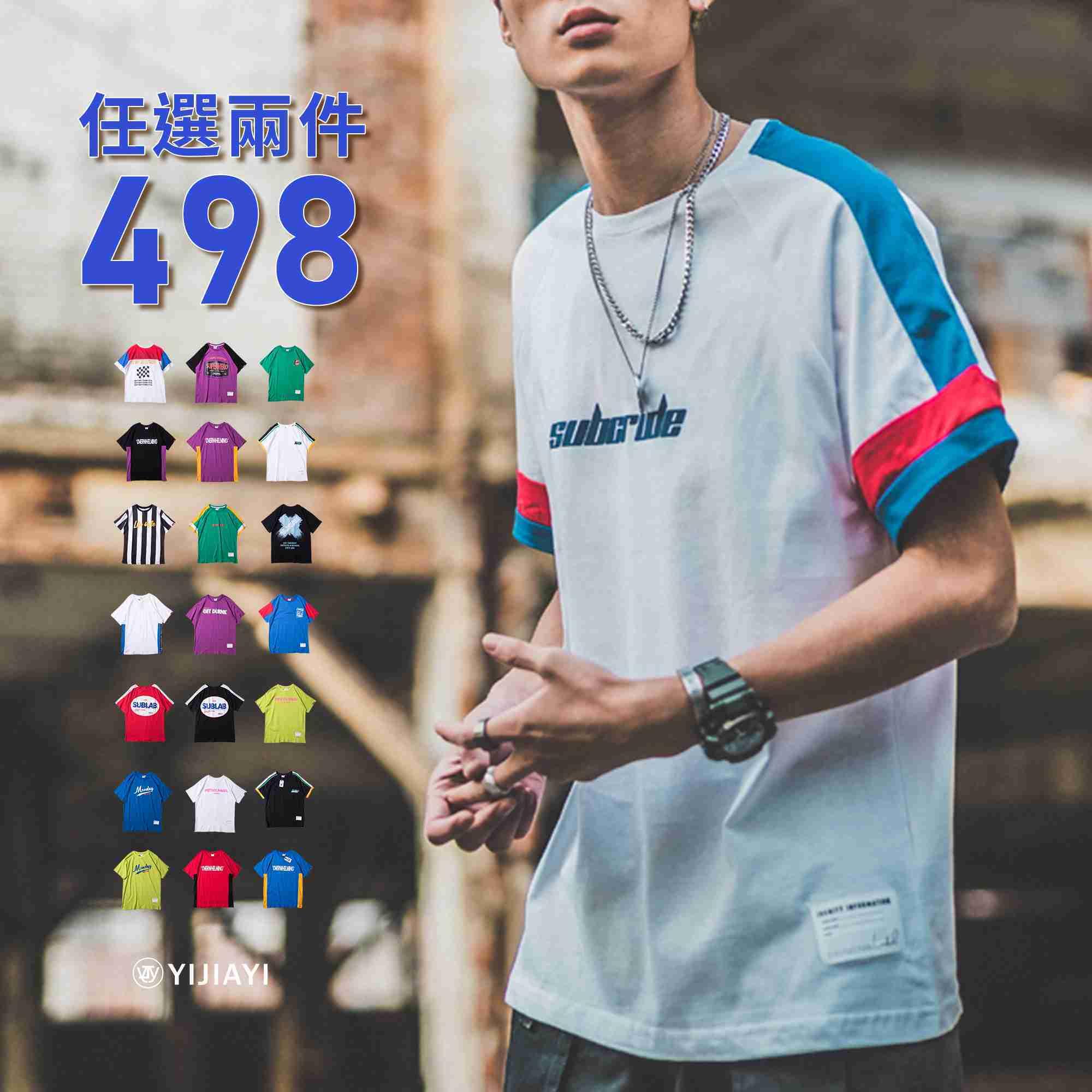 【YIJIAYI】【拚團限量搶購】兩件498 短T 素面 T恤 條紋 上衣 素T (Z001)