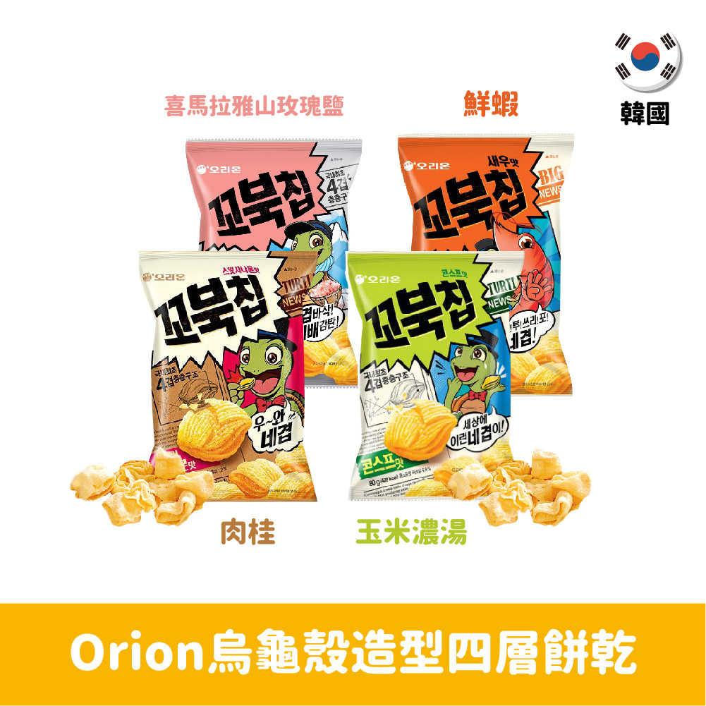 【韓國】Orion烏龜殼造型四層餅乾-鮮蝦/原味玉米濃湯/肉桂/喜馬拉雅海鹽65g/80g