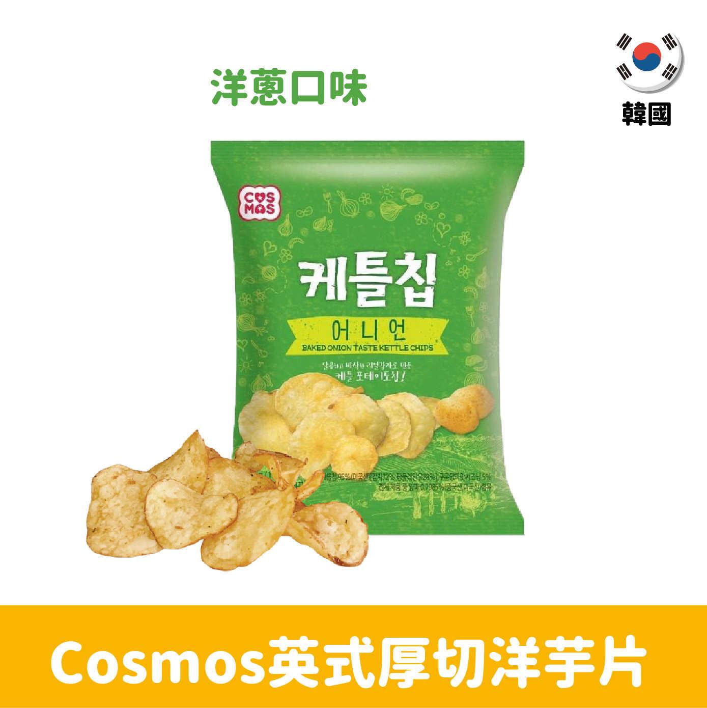 【韓國】Cosmos英式厚切洋芋片-洋蔥口味24g