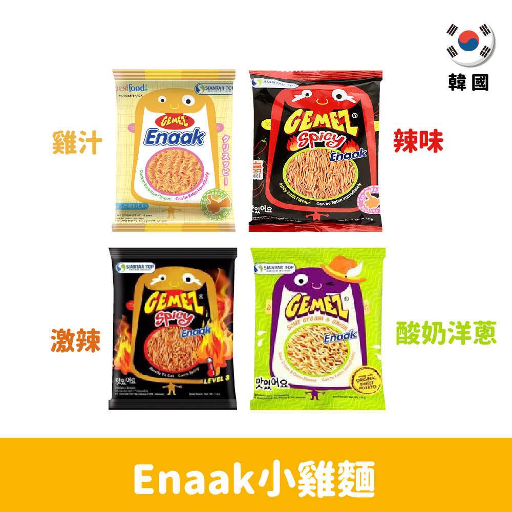 【韓國】Enaak小雞麵16g*30包/盒-雞汁/辣味/酸奶洋蔥/超激辣