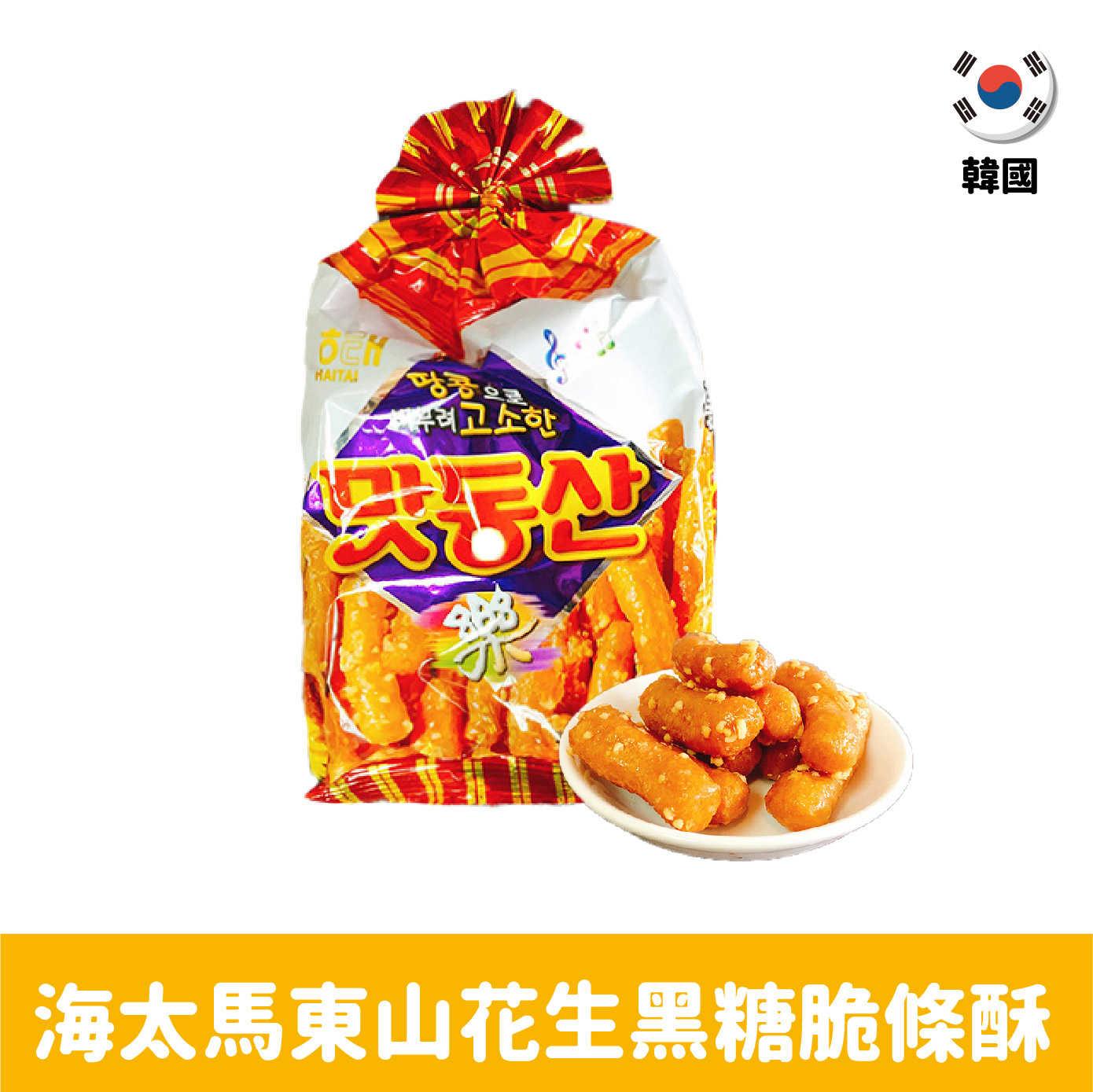 【韓國】海太馬東山花生黑糖脆條酥85g
