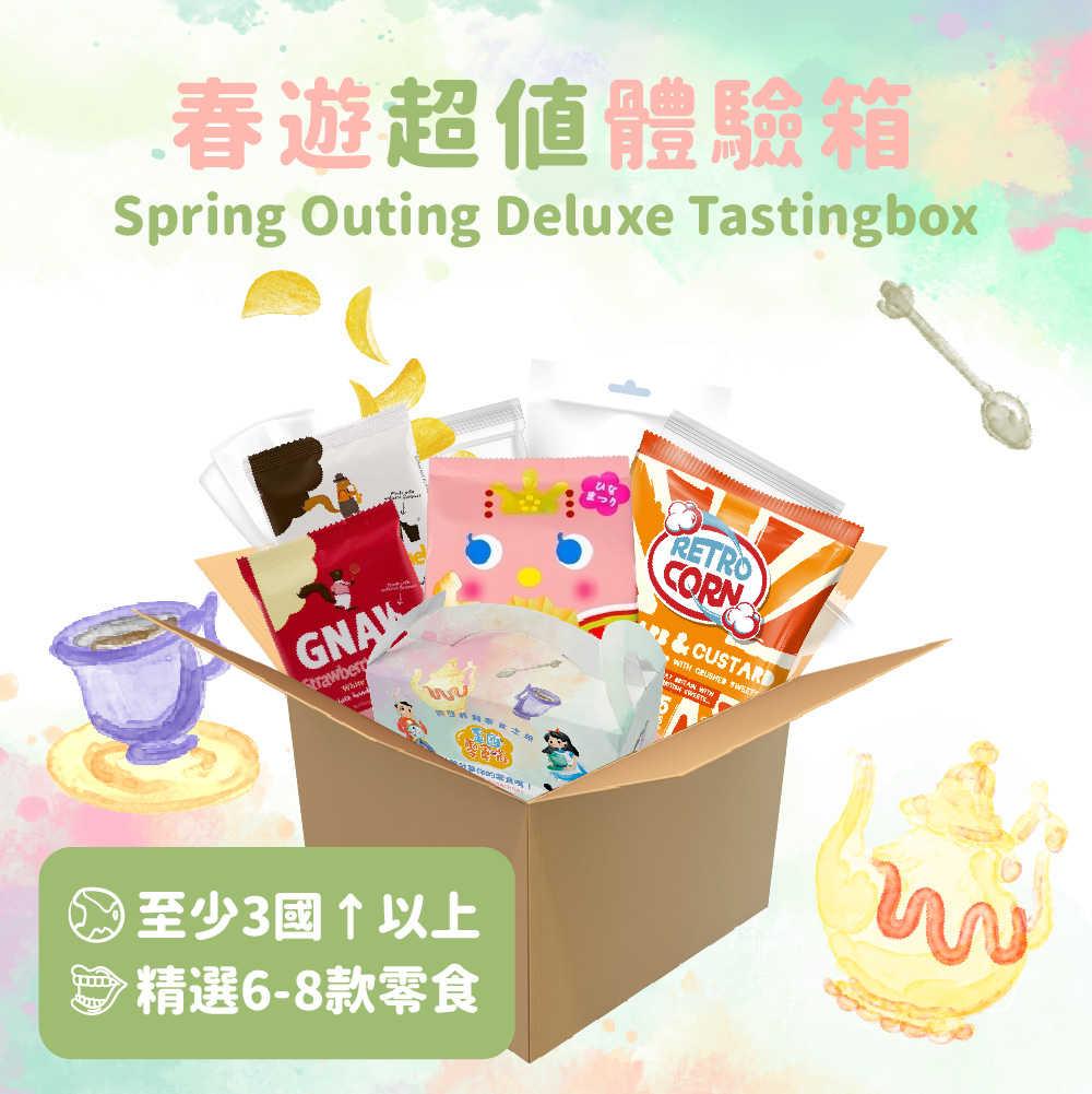歪國零食嘴主題體驗驚喜零食箱『舌尖上的春遊』-549元超值箱