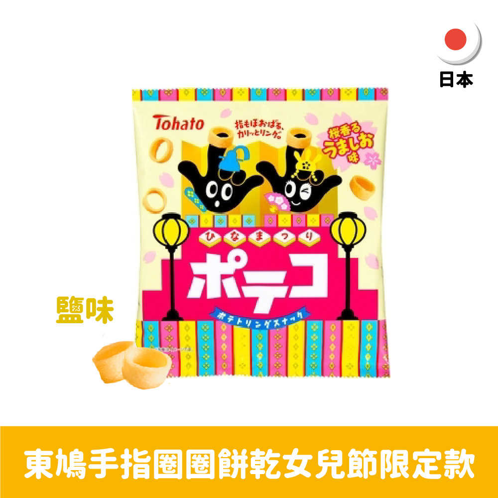 【日本】東鳩手指圈圈餅乾女兒節限定款-鹽味78g