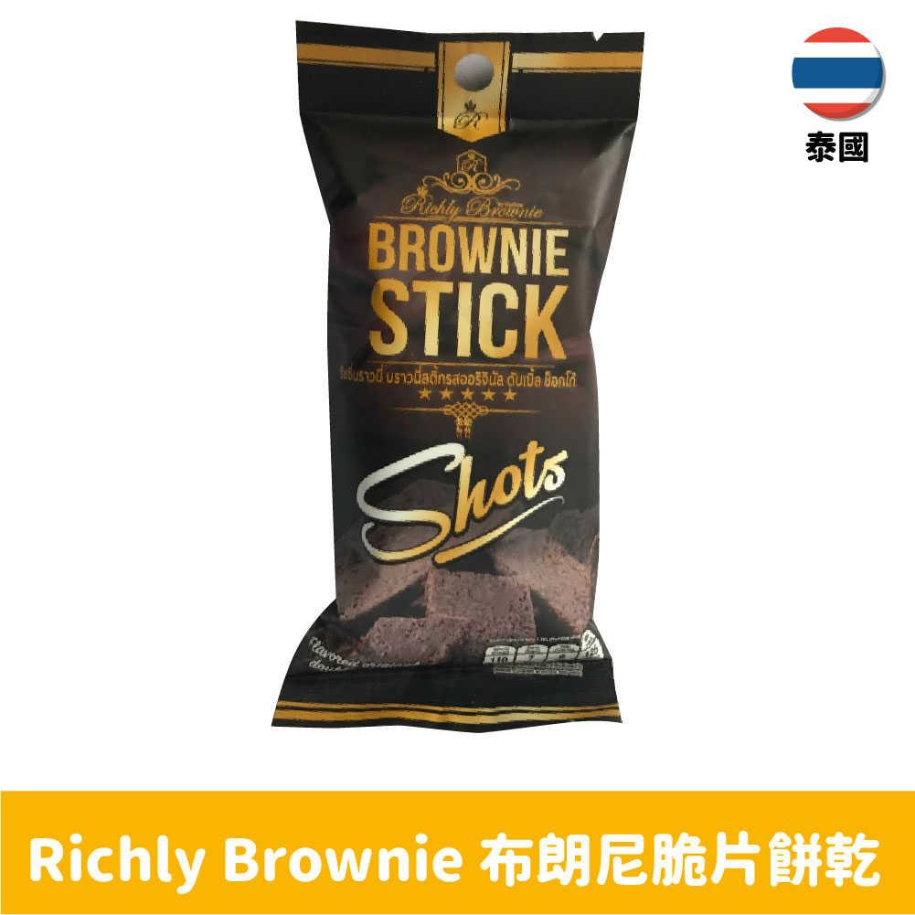 【泰國】Richly Brownie 布朗尼脆片餅乾20g