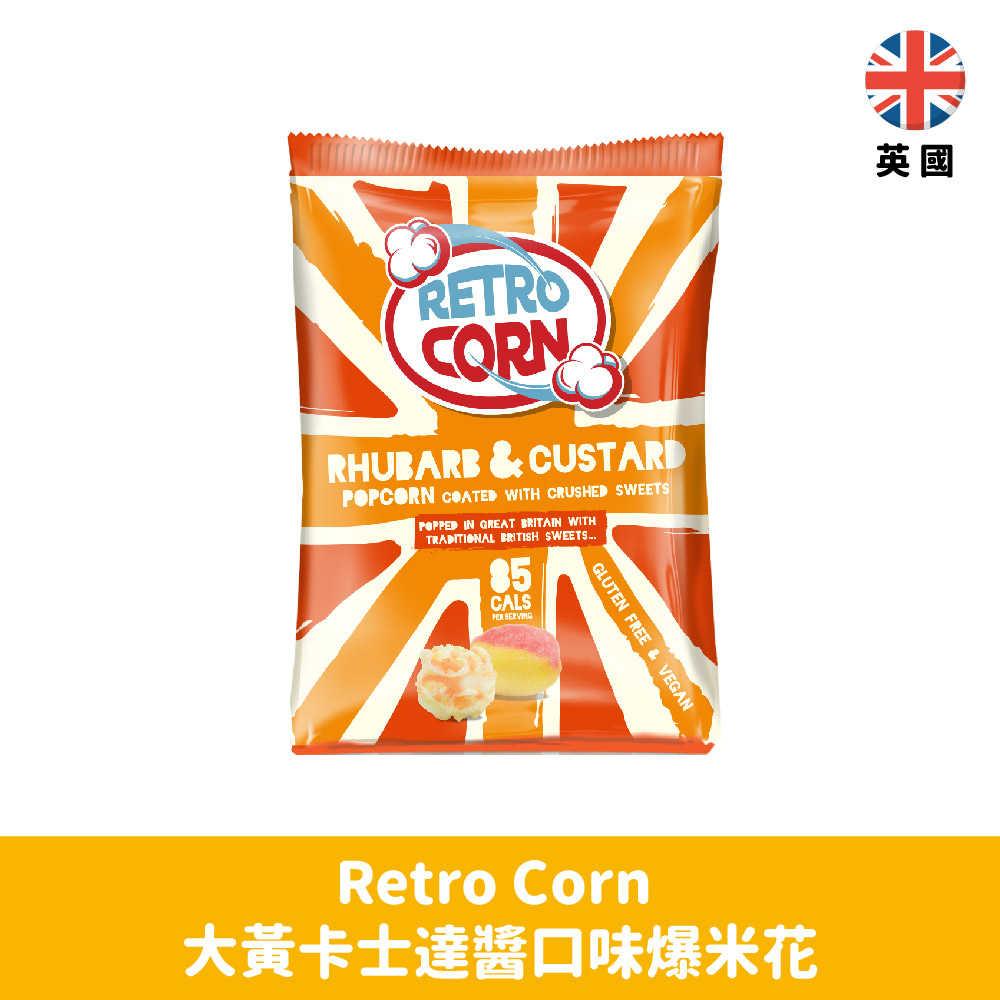 【英國】Retro Corn 大黃卡士達醬口味爆米花35g