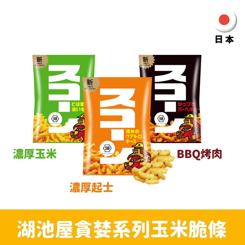 【日本】湖池屋貪婪系列玉米脆條75g-BBQ烤肉/濃厚玉米/濃厚起士