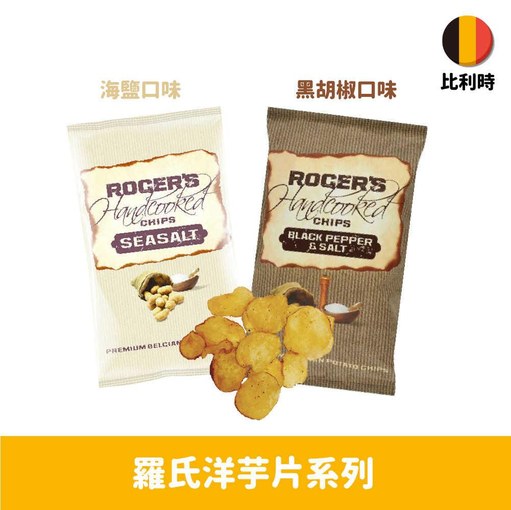 【比利時】 Roger's羅氏洋芋片-黑胡椒海鹽/海鹽40g