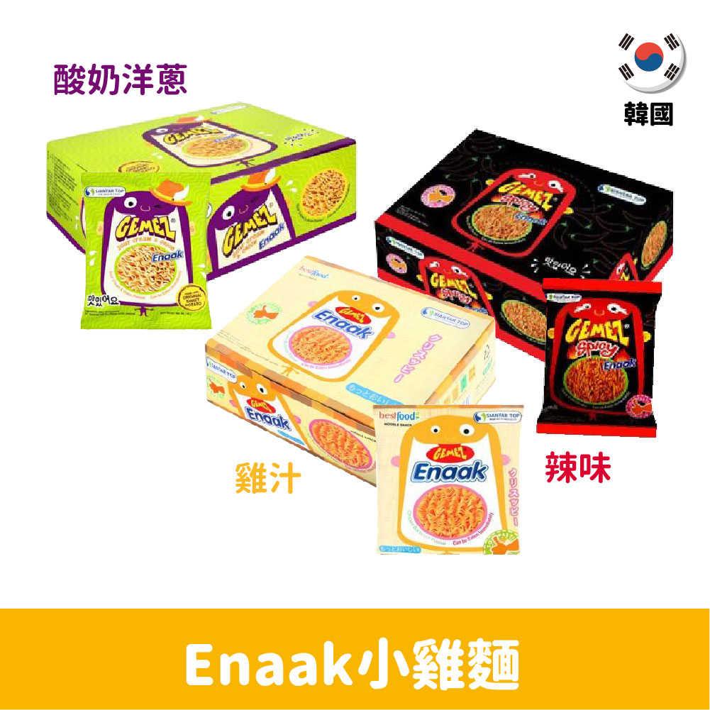 【韓國】Enaak小雞麵16g*30包/盒-雞汁/辣味/酸奶洋蔥