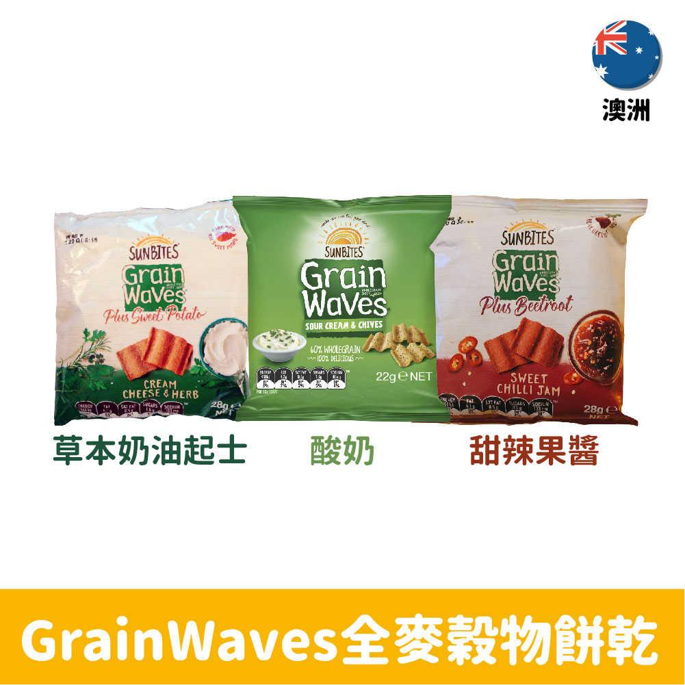 【澳洲】Grain Waves 穀物全麥餅乾-青蔥酸奶22g/草本奶油起士/甜辣果醬