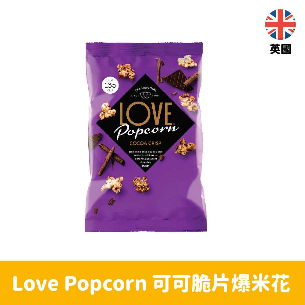 【英國】Love Popcorn 可可脆片爆米花27g