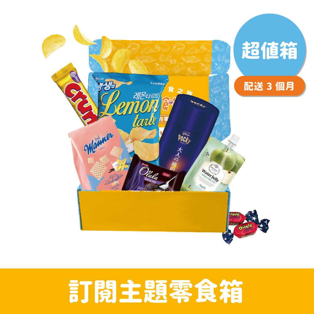 訂閱零食箱預付3個月-超值箱6-8種零食(6/3當週開始出貨)