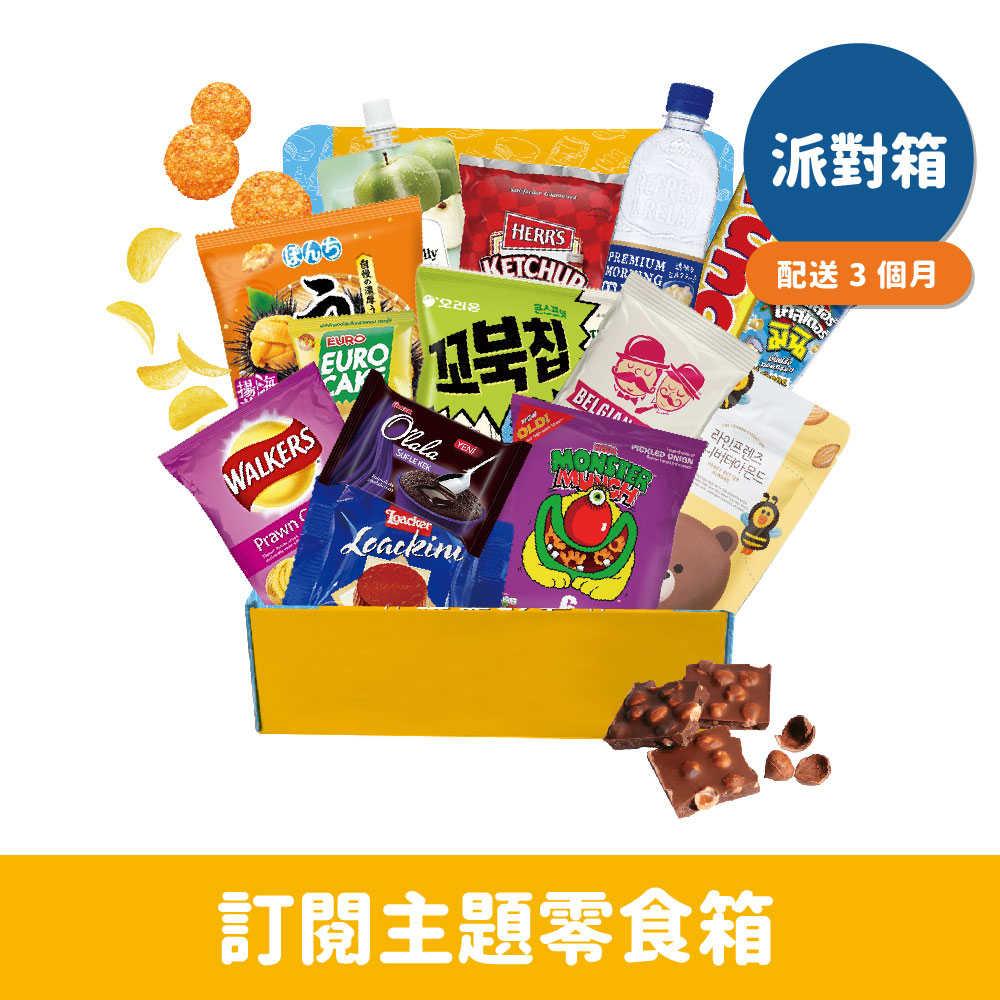 訂閱零食箱預付3個月-派對箱12-18種零食(6/3當週開始出貨)
