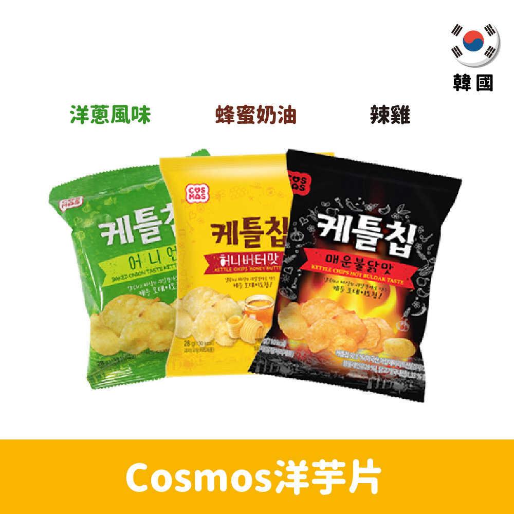 【韓國】Cosmos英式厚切洋芋片24g-洋蔥/英式辣雞/蜂蜜奶油