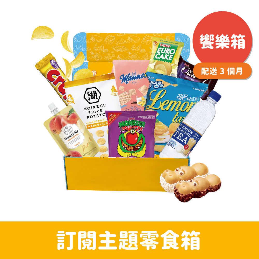 訂閱零食箱預付3個月-饗樂箱9-11種零食(6/3當週開始出貨)