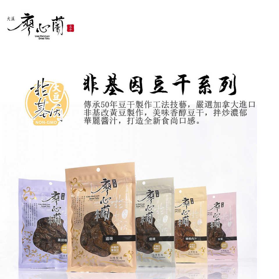 【大溪廖心蘭】非基改系列豆干(110g/包)