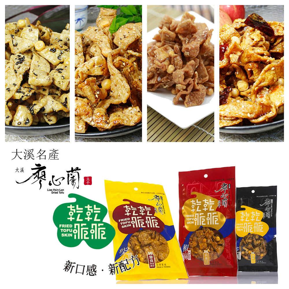 【大溪廖心蘭】乾乾脆脆系列豆干(80g/包)