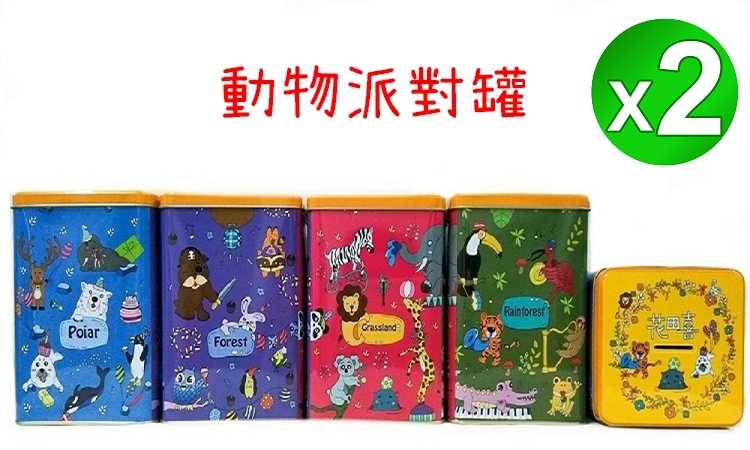 免運-【花田喜】手繪方罐存錢筒造型天然海藻糖爆米花(動物派對罐)(160gx2罐)(七種口味任選)