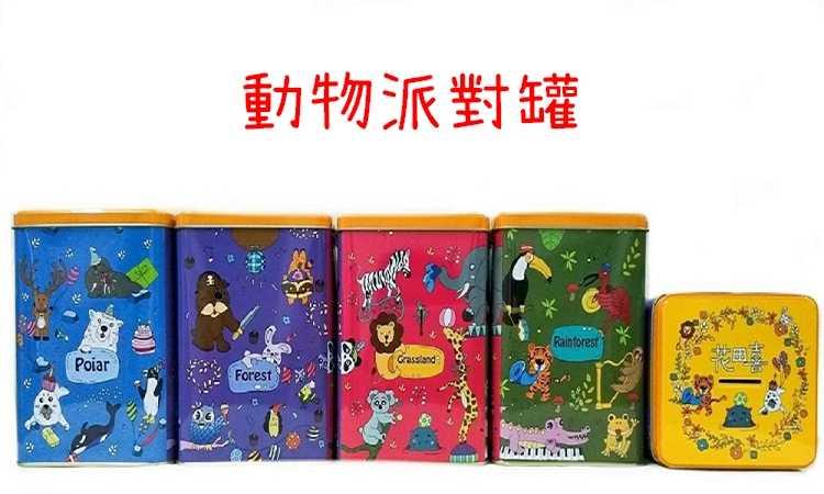 免運-【花田喜】手繪方罐存錢筒造型天然海藻糖爆米花(動物派對罐)(160g)(八種口味任選)