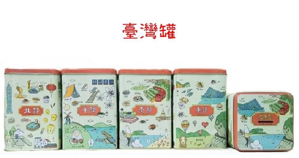 免運-【花田喜】手繪方罐存錢筒造型天然海藻糖爆米花(臺灣罐)(160g)(七種口味任選)