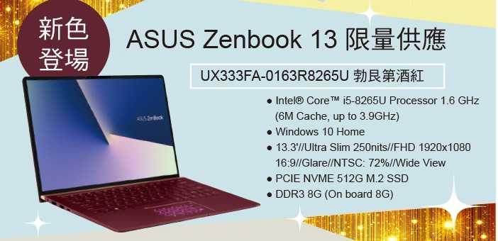 華碩 ZENBOOK 13系列 UX333FA-0163R8265U  勃根地紅筆電-限量供應