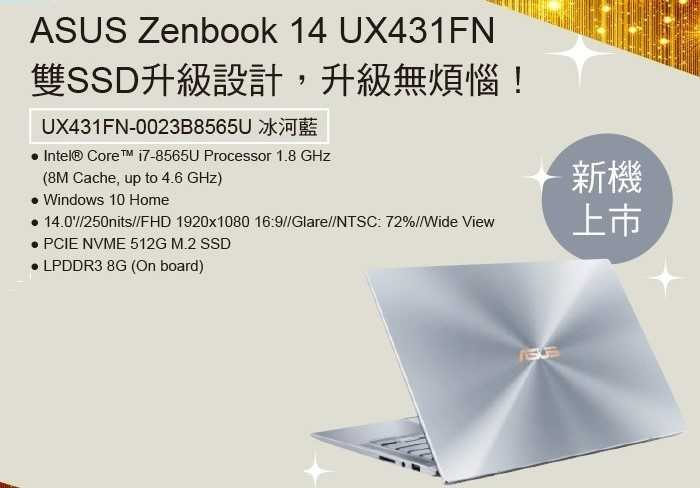ASUS ZenBook  Series UX431FN-0023B8565U 冰河藍 新機上市