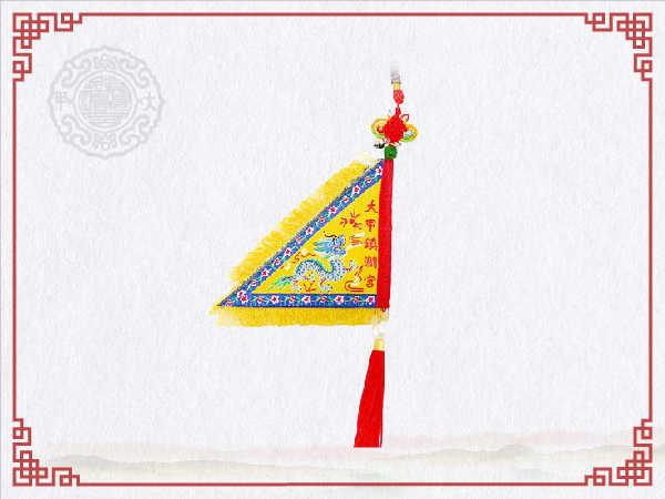 【鎮瀾宮】「進香旗」吊飾