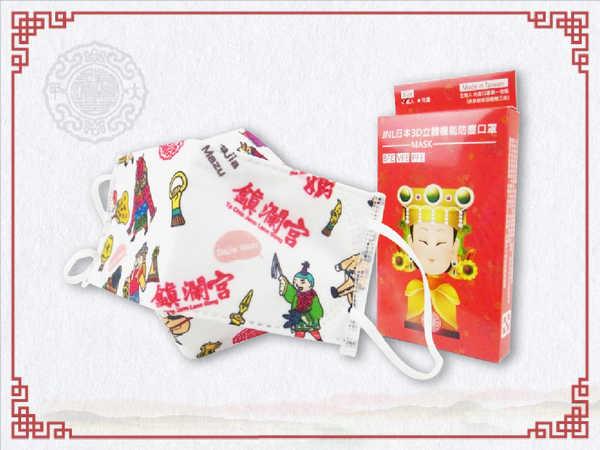 【鎮瀾宮】大甲媽3D立體機能防塵口罩-五入