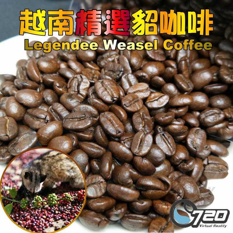 ㊣越南進口特級貂鼠咖啡豆(500g/包)*2  限量送原裝進口不銹鋼滴滴壺