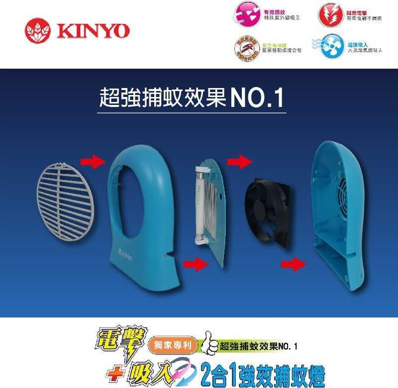 KINYO吸入式+電網 二合一強效捕蚊燈(KL-111) 夏天防蚊