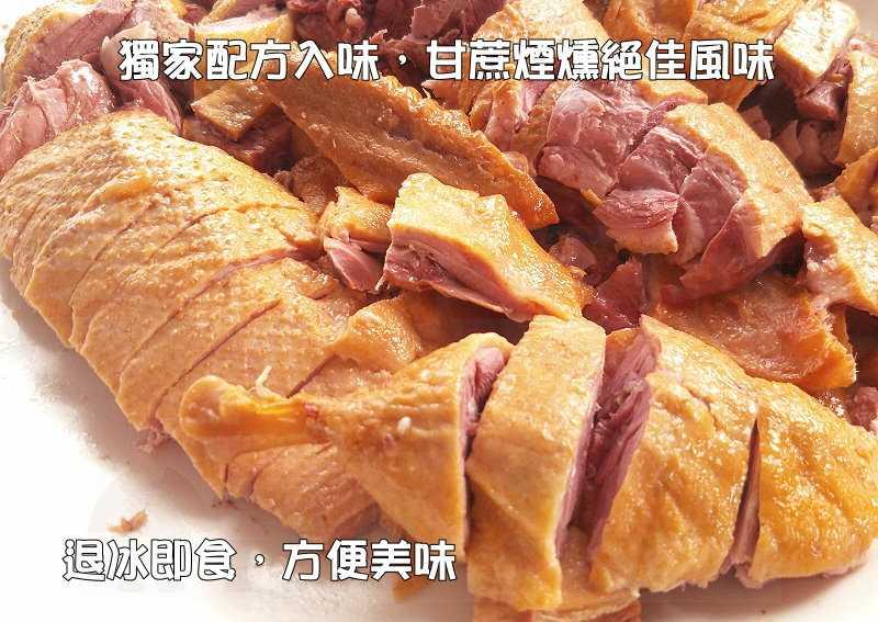 台灣在地美味 蔗燻櫻桃鴨(全隻帶骨不剁) 五星餐廳級
