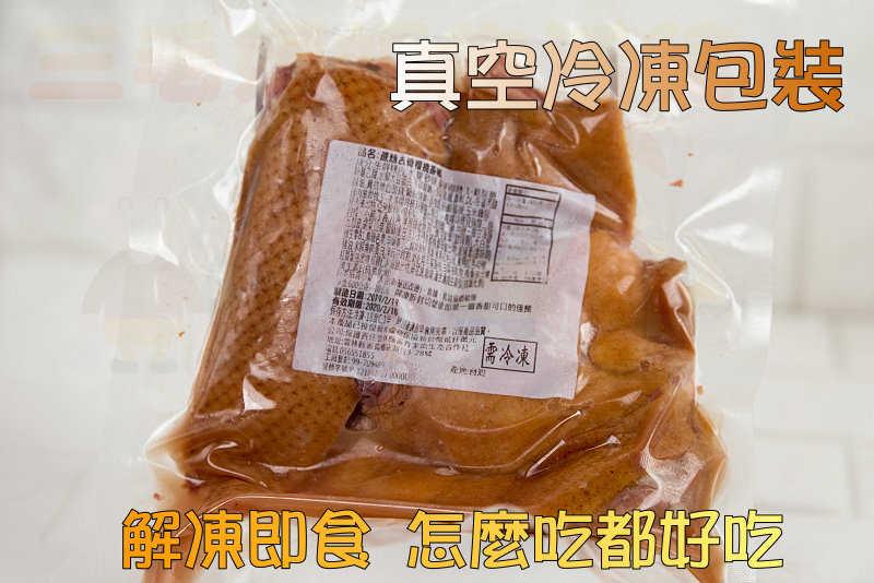 台灣在地美味 蔗燻櫻桃鴨(去骨/半隻) 五星餐廳級 解凍切片直接吃