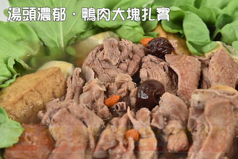 台灣在地美味 扎實極品薑母鴨(解凍加熱即時享用包) 四季皆宜食