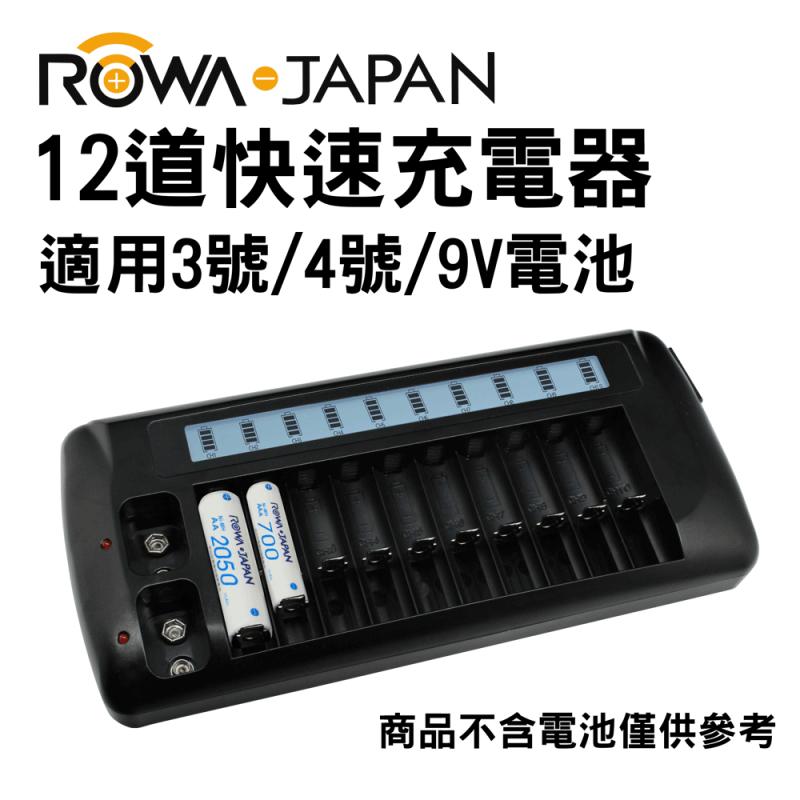 ROWA JAPAN 液晶LCD旗艦型12道快速充電器(限量送12顆3號環保電池)