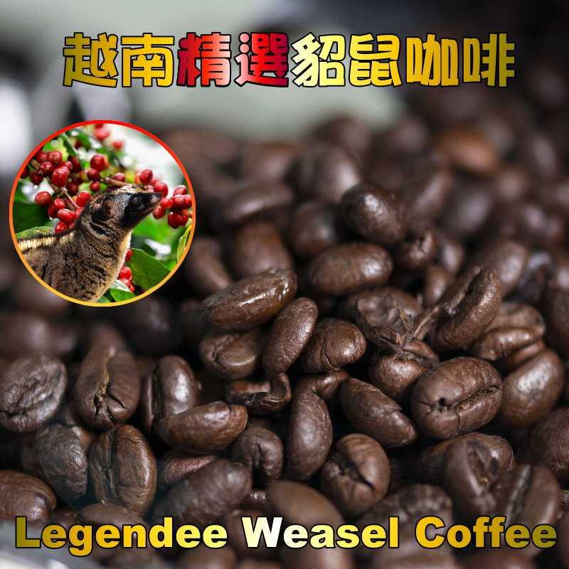 ㊣越南進口精選貂鼠咖啡豆(500g/包)