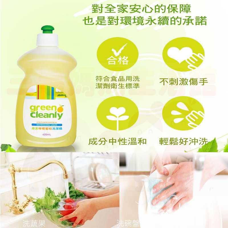 Green Clenly綠潔 歐盟認證洗淨因子護手洗潔精 不只洗碗盤更能洗蔬果