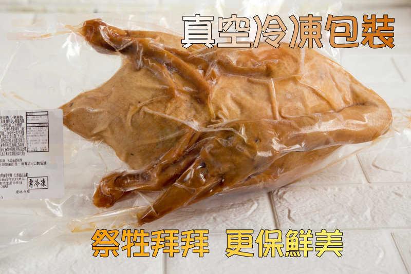 台灣在地美味 蔗燻蜂蜜茶鵝(全隻帶骨不剁)五星餐廳級 解凍直接吃