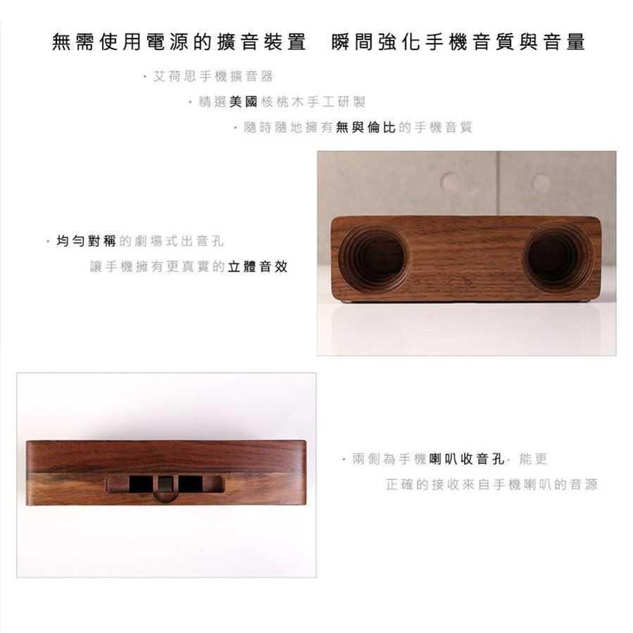 【全新品】帕維登PAVIDEN 艾荷斯 手機擴音器 核桃木/櫻桃木/楓木 擴音器 iPhoneX可用